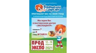«Продэкспо» - крупнейшая международная выставка продуктов питания и напитков в России и Восточной Европе.