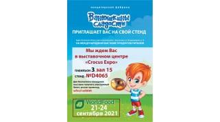 Приглашение на выставку WorldFood 2021