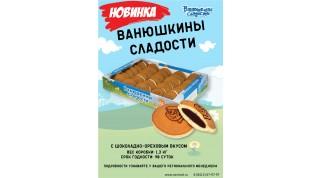 Ванюшкины сладости с шоколадно-ореховой начинкой