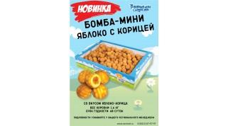 Бомба-мини (Яблоко с корицей)