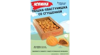 Пышка-хвастунишка со сгущенкой